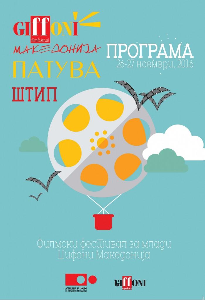 Giffoni Патува-Штип